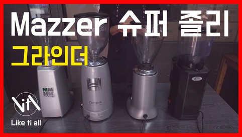 MAZZER 슈퍼졸리 / SUPER JOLLY 궁금하지 않늬?!