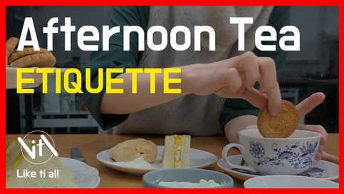Afternoon tea Etiquette에프터눈티 에티켓! 어디에서나 에티켓을 중요하죠!!