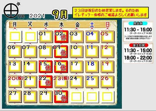 スクリーンショット 2021-09-04 23.22.39.png