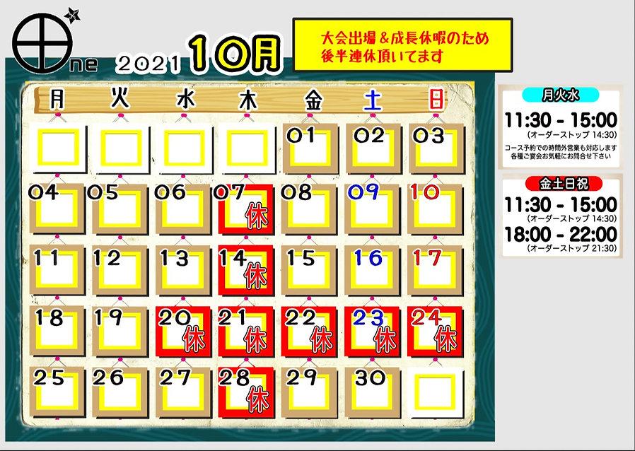 スクリーンショット 2021-10-01 13.51_edited.jpg