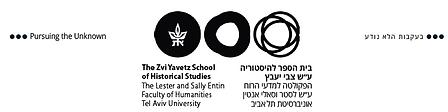 לוגו בית ספר להיסטוריה מעודכן.png