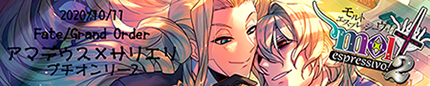 molt espressivo!2  Fate/Grand Order アマデウス×サリエリ プチオンリー