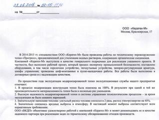 Отзыв нашего заказчика в г. Волгодонск.
