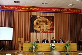 """Конференция """"Литейное производство и металлургия 2008"""", г.Минск"""