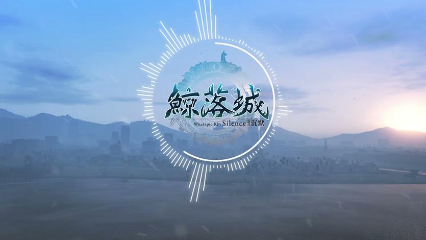 平行鯨落城||沉默-主題曲|沉默 Silence|Official Video