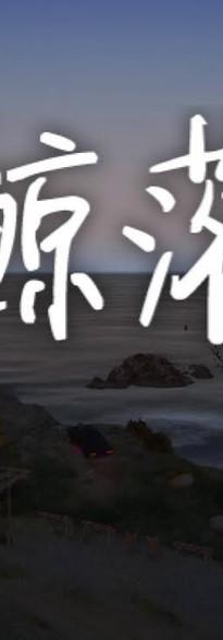 《鯨落城》原創單曲【鯨落】|康倫|