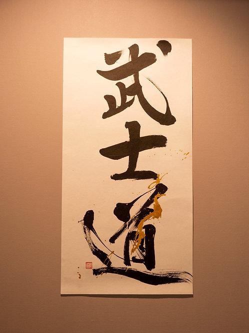 BUSHIDO (武士道)