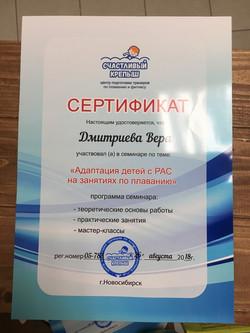 Сертификат Вера08RVRbakflw