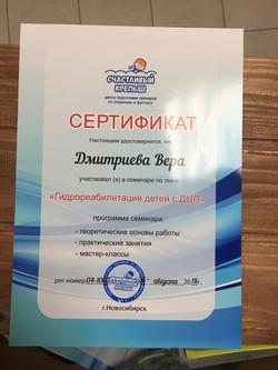 Сертификат Вера aelqV6jdPlc