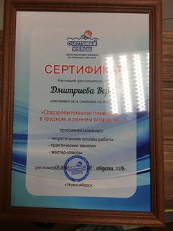 Сертифекат Вера q_lVI8xQwuo