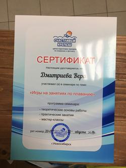 Сертифекат Вераu5WpofoNm9o