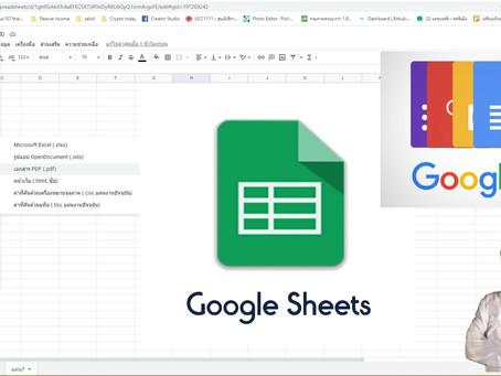 บันทึก Workbook ด้วย Googlesheet