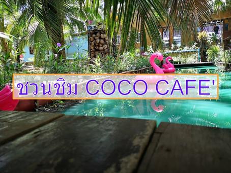 ชวนชิม COCO CAFE'