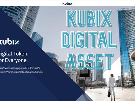 Kubix Digital Asset คืออะไรมาดูกันครับ