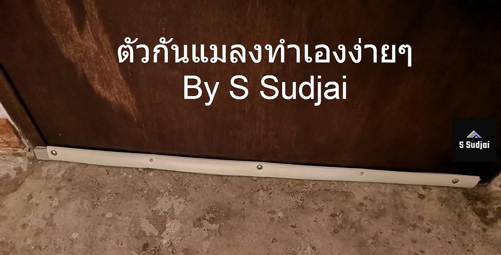 นำของเหลือใช้มาทำตัวกันแมลงเองง่ายๆฺ By S Sudjai