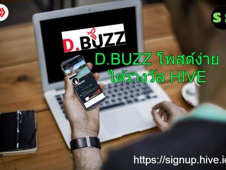 DBuzz คืออะไรมีไว้ทำอะไร