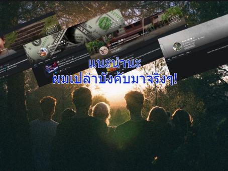 สมาชิกใหม่ ชุมชนไทย คริปโต