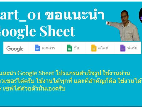 Part_01 ขอแนะนำ Google Sheet