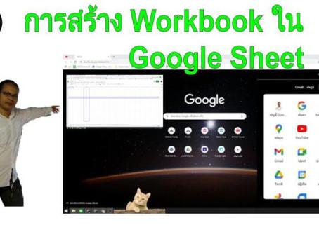 การสร้าง Workbook ใน Google Sheet