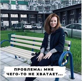Семейный-психолог-Троицкая-Елена.jpg