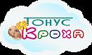Тонус Кроха.png