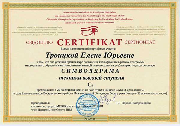 Сертификат символдрама