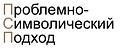 ПСП.png