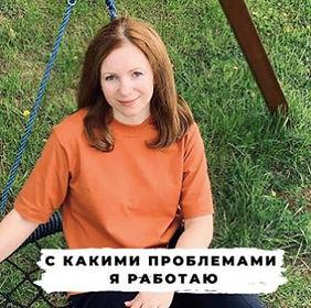 Психолог-Троицкая-Елена.jpg