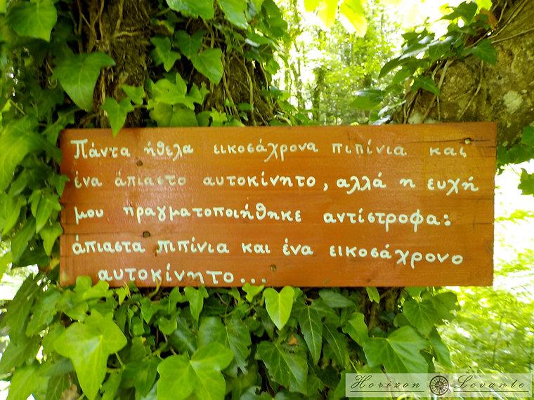 18 Πάρκο Παύλιανης.JPG
