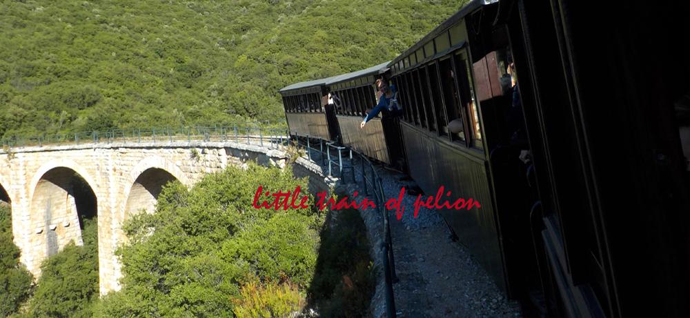 Πεντάτοξη γέφυρα τρενάκι Πηλίου