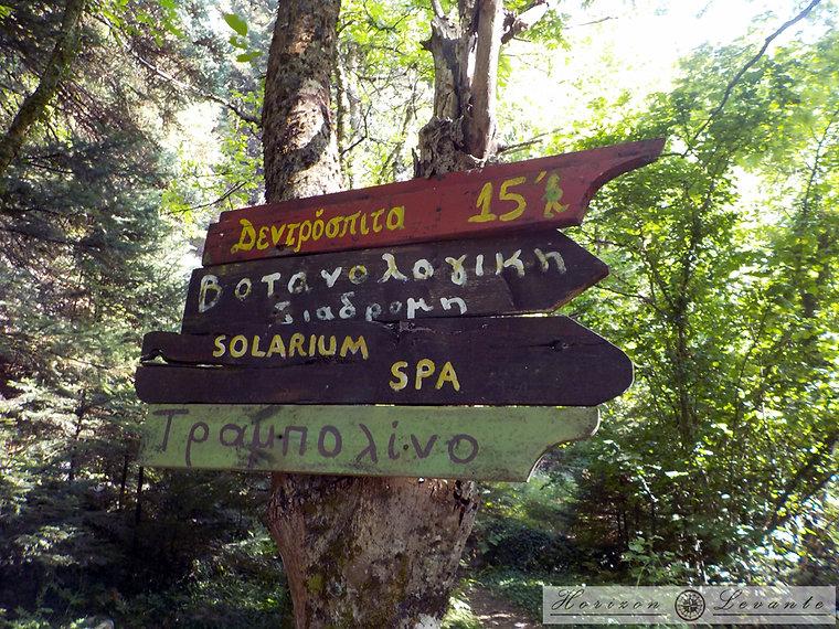 8 Πάρκο Παύλιανης.JPG