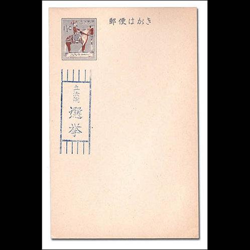 Ryukyu Islands - Election Postal Card, 1966
