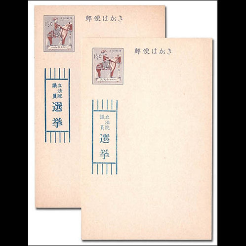Ryukyu Islands - Election Postal Card, 1962