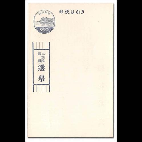 Ryukyu Islands - Election Postal Card, 1958