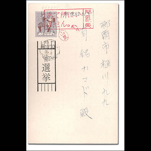 ​​​​​​​Ryukyu Islands - Election Postal Card, 1970