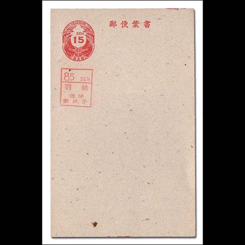 Ryukyu Islands - Postal Card, 1951