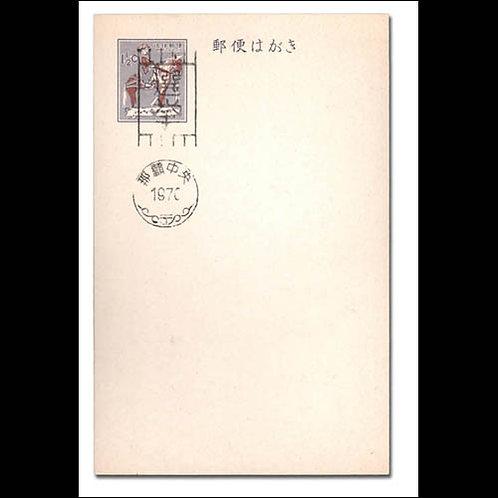 Ryukyu Islands - Election Postal Card, 1970