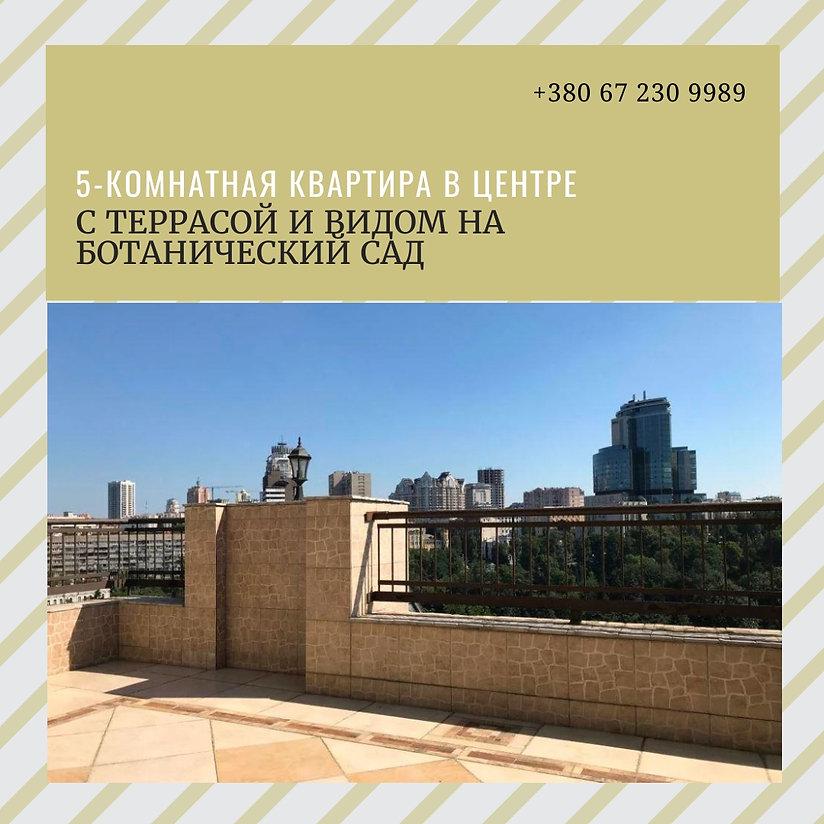 Nazarovskaya 11 PenthouseTerrace.jpg