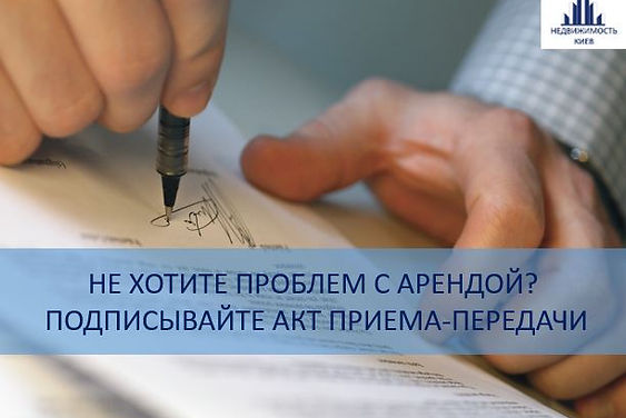 Подписание акта.jpg