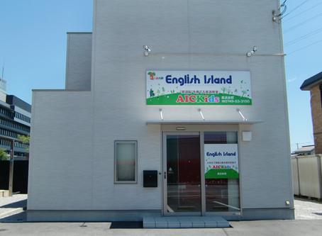 English Island長浜本校って??