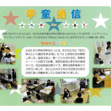 学童5月-01.jpg