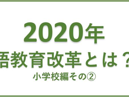 2020年英語教育改革とは!?!?小学生編その②