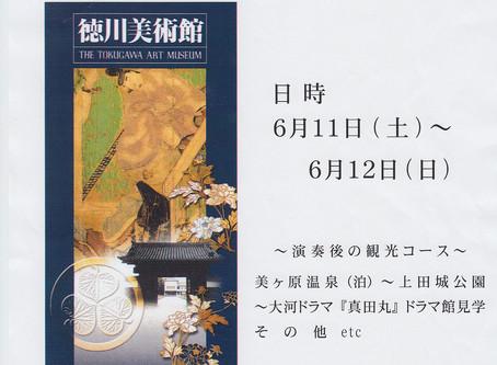 琴・四季の会 大正琴 演奏旅行