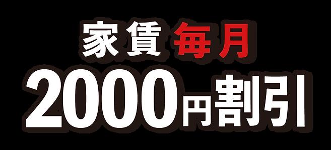 2000円引き_アートボード 1_アートボード 1_アートボード 1