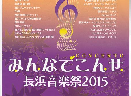 みんなでこんせ 長浜音楽祭2015 🎵🎵