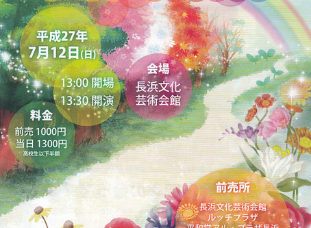 琴・四季の会 大正琴10thチャリティーコンサート♪