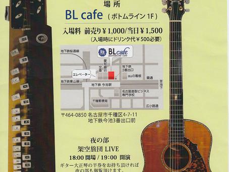 琴・四季の会&T'sSTUDIOギター・大正琴コンサート