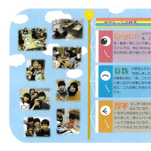 学童5月2-01.jpg