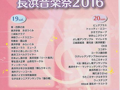 みんなでconcerto長浜音楽祭2016 ♬♬