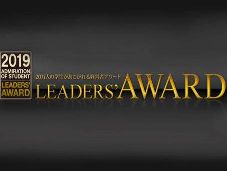 LEADERS'AWARD 2019にノミネートされました